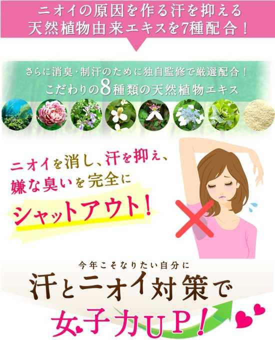 天然植物エキス.jpg
